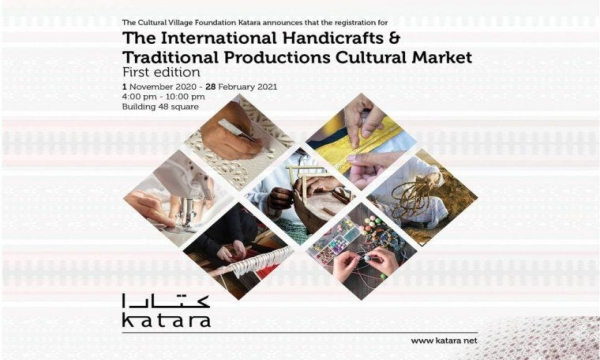 The International Handicrafts Traditional Productions Cultural Market First Edition by Katara