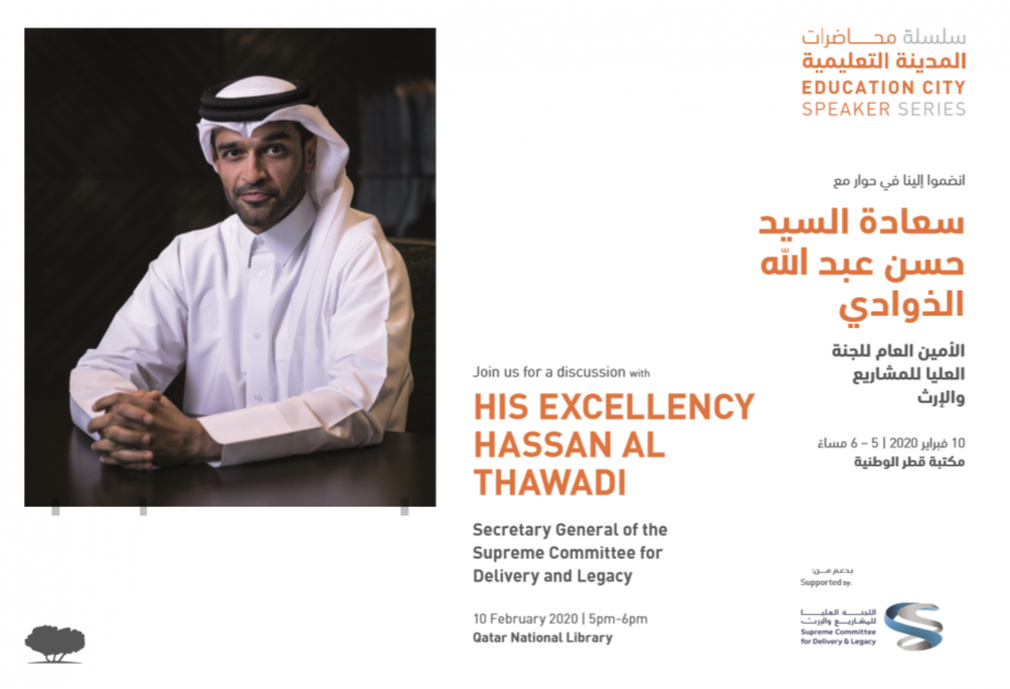 Education City Speaker Series with H.E. Hassan Al Thawadi