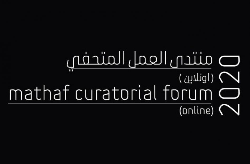 Mathaf Public Panel Discussion on Curating through Catastrophe